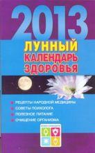 Желудова Т.П. - Лунный календарь здоровья. 2013. Оздоровительные советы для всей семьи. 2013' обложка книги