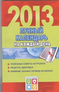 Лунный календарь на каждый день 2013 года