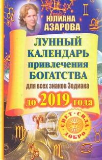 Лунный календарь привлечения богатства для всех знаков Зодиака до 2019 года