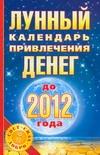 Лунный календарь привлечения денег до 2012 года