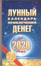 Азарова Ю. - Лунный календарь привлечения денег до 2020 года' обложка книги
