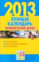 Виноградова Е.А. - Лунный календарь привлечения денег, 2013 год' обложка книги