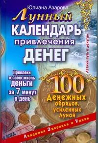 Лунный календарь привлечения денег. 100 денежных обрядов, усиленных Азарова Ю.