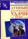Лунный календарь удачи до 2020 года - фото 1