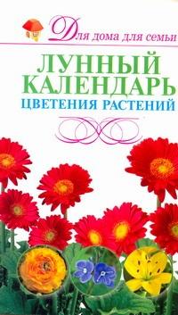 лучшая цена Резько И.В. Лунный календарь цветения растений
