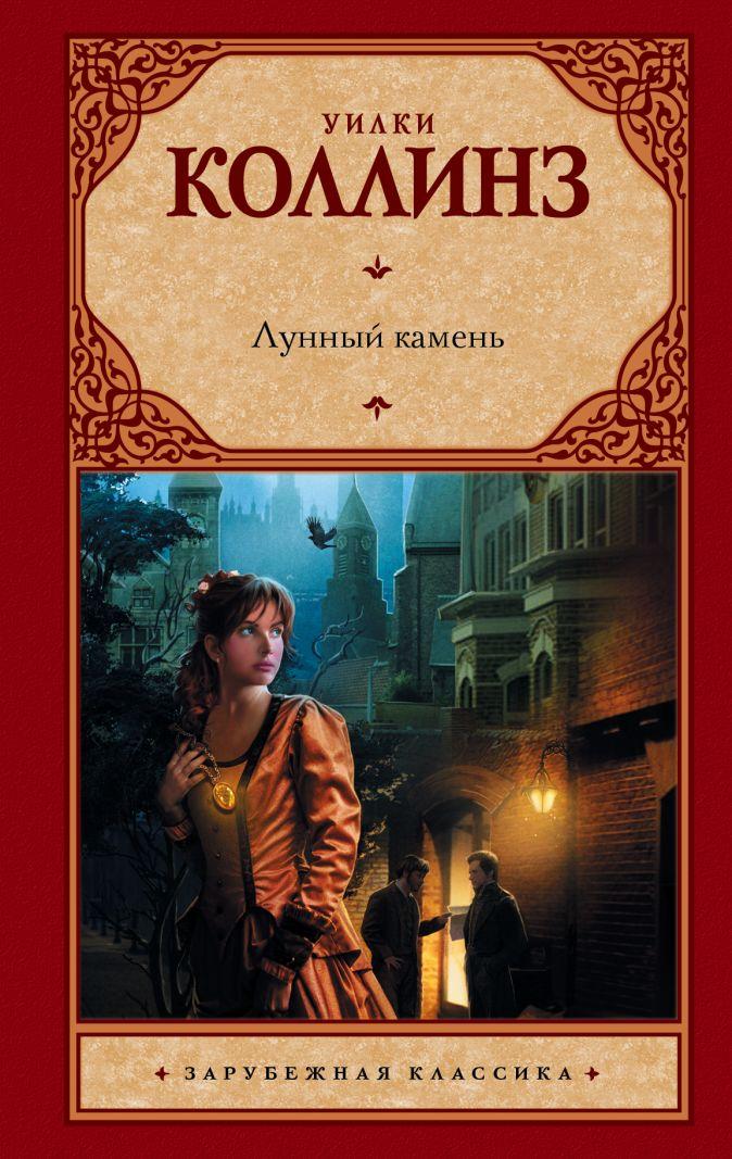 Коллинз Уилки - Лунный камень обложка книги