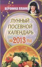 Планка Вероника - Лунный посевной календарь на 2013 год' обложка книги