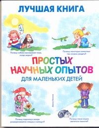 Лучшая книга простых научных опытов для маленьких детей