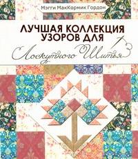 Лучшая коллекция узоров для лоскутного шитья Маккормик Гордон Мэгги