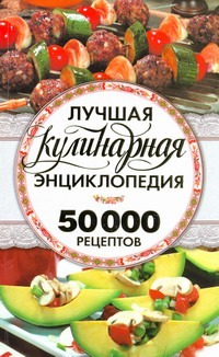 Лучшая кулинарная энциклопедия. 50000 лучших кулинарных рецептов - фото 1
