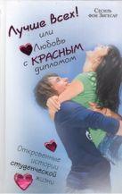 Зигесар Сесиль - Лучше всех! или Любовь с красным дипломом' обложка книги