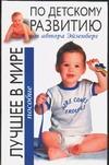 Лучшее в мире пособие по детскому развитию от автора Эйзенберг Эйзенберг А.
