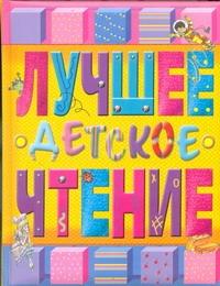 Лучшее детское чтение Толстой А.Н.