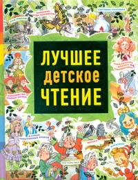 Лучшее детское чтение Боголюбова О.А.