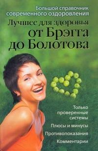 Моховой Андрей - Лучшее для здоровья от Брэгга до Болотова обложка книги