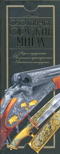 Лучшее охотничье оружие мира Ликсо В.В.