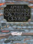 Макнеб Крис - Лучшее современное охотничье оружие' обложка книги