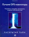 Найман В.С. - Лучшие GPS-навигаторы' обложка книги