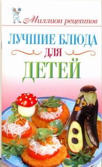 Лучшие блюда для детей Бойко Е.А.
