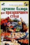 Лучшие блюда для праздничного стола Аристамбекова Н.Е.