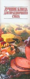 Лучшие блюда для праздничного стола Резько И.В.