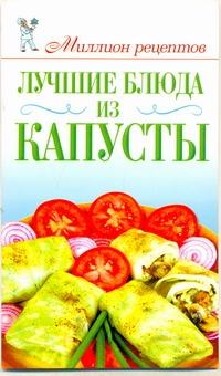 Красичкова А.Г. - Лучшие блюда из капусты обложка книги