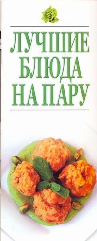 Лучшие блюда на пару Резько И.В.
