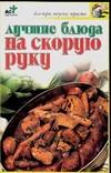 Лучшие блюда на скорую руку Крестьянова Н.Е.