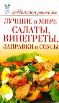 Лучшие в мире салаты, винегреты, заправки и соусы Сладкова О.В.
