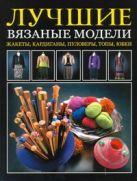 Вард Л - Лучшие вязаные модели' обложка книги