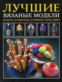 Вард Л - Лучшие вязаные модели обложка книги