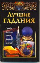 Судьина Н. - Лучшие гадания' обложка книги