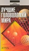 Таунзенд Ч.Б. - Лучшие головоломки мира' обложка книги