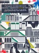 Франсиско М. - Лучшие графические дизайнеры миры' обложка книги