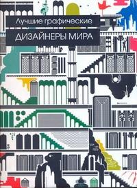 Франсиско М. - Лучшие графические дизайнеры миры обложка книги
