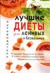 Волошина Светлана - Лучшие диеты для ленивых и безвольных' обложка книги