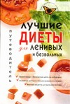 Лучшие диеты для ленивых и безвольных Волошина Светлана