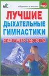 Меньшикова Г.В. - Лучшие дыхательные гимнастики для вашего здоровья' обложка книги