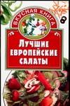 Жукова И.Н. - Лучшие европейские салаты' обложка книги