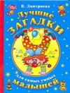 Лучшие загадки для самых умных малышей Дмитриева В.Г.