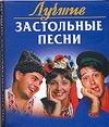Абельмас Н.В. - Лучшие застольные песни' обложка книги