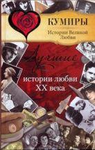 Прокофьева Е.В. - Лучшие истории любви XX века' обложка книги