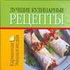 Лучшие кулинарные рецепты Смирнова Л.