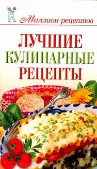 Лучшие кулинарные рецепты Чебаева С.О.