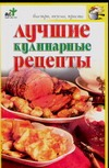 Лучшие кулинарные рецепты Крестьянова Н.Е.