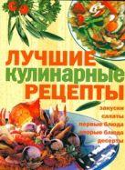 Егорова Е.Д. - Лучшие кулинарные рецепты' обложка книги