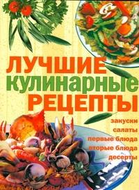 Лучшие кулинарные рецепты Егорова Е.Д.