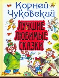 Лучшие любимые сказки Чуковский К.И.