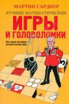 Гарднер М. - Лучшие математические игры и головоломки, или самый настоящий математический цир' обложка книги