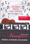 Лучшие песни под гитару с аккордами Лихачев Ю. Г.